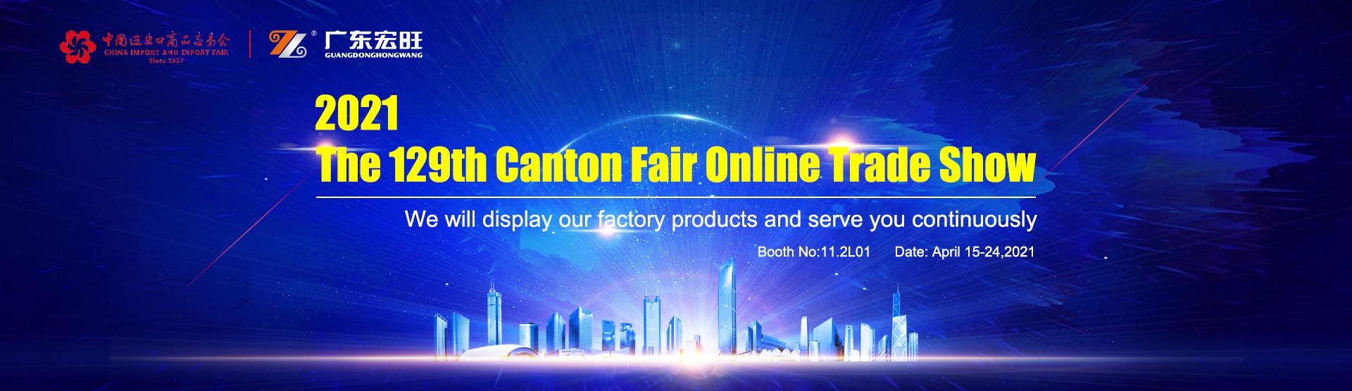 2021 The 129 Canton Fair Online Trade Show